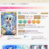 【マギレコ】「レナちゃん アイドルver.」登場!神フェス神浜アイドルフェスティバル2020!引くべきか!?伸るか反るか!?