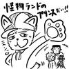 【ドラマ】愉快!痛快!奇々怪々!『怪物くん』他