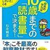 『将来の学力は10歳までの「読書量」で決まる!』