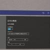 HoloLens2の時刻情報を設定する
