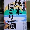 井筒長 純米にごり酒