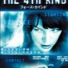 フォース・カインド(2009年・アメリカ) バレあり感想 宇宙人関係の映画の中じゃわりと異色?