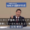 NHKから国民を守る党が当選した3つの理由