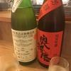 奥播磨、兵庫県委託試験醸造酒「兵庫錦」純米吟醸生酒&芳醇超辛口純米吟醸の味。