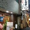名物とうめしを食べにお多幸へ行ってみた。(中央区日本橋)
