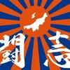「新潟アルビレックスの応援旗が問題になっている」とtwitterで