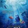 映画『ファインディング・ドリー』感想 3D映像が最高、その後サンシャイン水族館 ※ネタバレあり