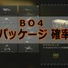 【COD BO4】ケアパケからストライクチームやガンシップは出る? 1000回開けて各ストリークの出現確率を検証