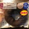 【ローソン】ブランのドーナツチョコ新発売!