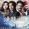 【映画感想】『海難1890』(2015) / 国境を越えた真の友情を描く日本×トルコ合作映画