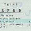 名古屋駅 普通入場券