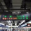 ワイドビューしなの16号 名古屋~京都間乗車
