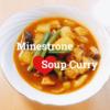 キャンベルのミネストローネで簡単美味スープカレー。ベースのおかげで味付け簡単!