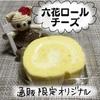 【六花亭】㉔通販オリジナル「六花ロールチーズ」★おやつ屋さんを勝手にランキング【お取り寄せスイーツ】