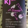 「KJ」オンデザイン特集 発売のお知らせ