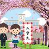 【春の語源】晴・広・発・張・墾【ハル=HR音にヒントあり】