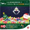 JAL  国内線往復航空券 /ホテル 当たるチャンス!