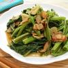 簡単!!ベーコンと空心菜のにんにく炒めの作り方/レシピ