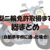 大型自動二輪免許取得までの総まとめ(自動車学校に通った場合)