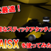 【動画レビューあり】FPS用スティックアタッチメント GAIMXの『RAISX』を使ってみた!SCUFやnacon2での取付・比較も!