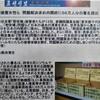 韓国挺対協は朝鮮総連、特定野党議員、日弁連らと連携していた&森友学園問題の弁護費用は民団から出ていた。