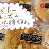 【アメリカンクッキー】ヘヴンズドー・クッキーズの春のフレーバーを食べるよ【リピ買い】