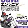 読んだ: Java エンジニア養成読本