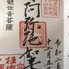 【御朱印】極楽寺 (有馬温泉)に行ってきました|神戸市北区の御朱印