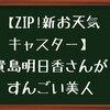 【ZIP!新お天気キャスター】貴島明日香がすごい美人