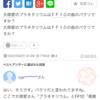 FFX進捗日記8