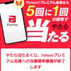 【超速報!】悲報、PayPayやたら当たるくじヤフープレミアム会員の特権終了予告