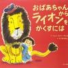 506「おばあちゃんからライオンをかくすには」~おばあちゃんにバレないようにライオンを隠そうとしたのに、おばあちゃんまで素敵な何かを隠していた!