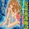 『新・児童養護施設の子どもたち 榎本由美』無料立ち読み&漫画のネタバレ