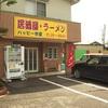 ハッピー食堂(日光)