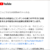 youtubeから規約変更に伴う重要なメールが届きました