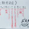 二類感染症のゴロ(覚え方) 薬学ゴロ