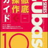 ついに発売!Cubase10攻略ガイドブック