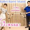 DIY動画 Ballet Portable Barre Stand 約1万円でバレエバーを作る方法(イレクターパイプ)