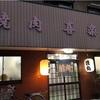 土佐山田の喜楽園で一人焼肉 (*´∨`*)ノ