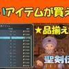 【聖剣伝説3 リメイク】 珍しいアイテムが買える店 品揃え抜群! #6