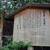 祇王寺(往住院)