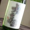 大観 特別純米 美山錦(森島酒造・日立市)