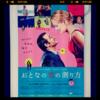 【映画】おとなの恋の測り方