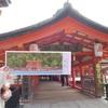 【3日目】〜中国地方〜広島県へ。厳島神社に弥山登山、原爆ドーム、えっ!まさかそんな。