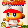 スーパーファミコンで発売されているパワフルプロ野球の中で  どの作品が今安くお得に買えるのか?