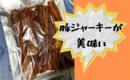 豚ジャーキーが美味い【天然生活 炙り焼き豚バラジャーキー】
