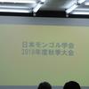 日本モンゴル学会2018年度秋季大会で研究報告を行いました