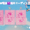 12/30蟹座♋️満月🌕3択リーディング*・˚✧₊⁎