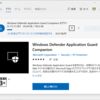Windows10 Chrome版Windows Defender  Application Guardを利用してみました