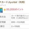 セディナカードjiyu!da!発行で20200ポイント☆ちょびリッチ